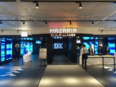 J-WORLD跡地にアニメとゲームの新施設「MAZARIA(マザリア)」誕生!!