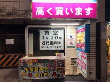 「らしんばん池袋本店」1階が「らしんばん」以外になる可能性ある?