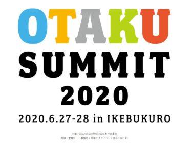 東京オリンピックが延期!池袋で開催予定のオタクサミットも白紙に!?