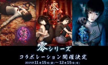 コエテクカフェで『零』シリーズのコラボカフェが開催中!