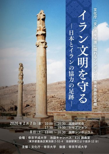 WW3は回避されたの?混迷を深める中「イラン文明を守る」中止