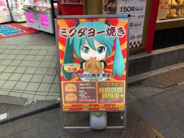 『初音ミクmega39s』も発売したしミクダヨー焼きでも食べようぜ!