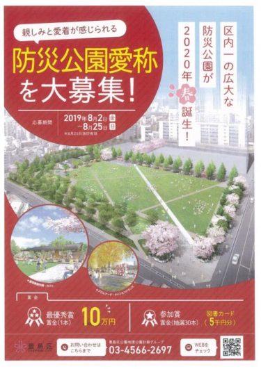 造幣局跡地の防災公園、愛称が「イケ・サンパーク」に決定!!