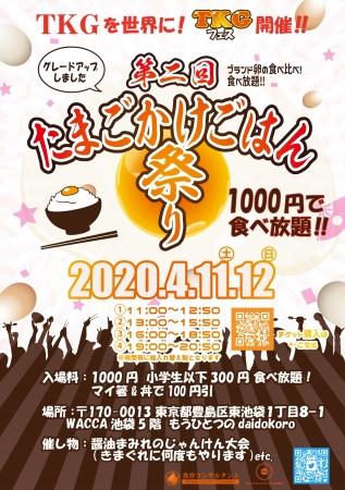 TKG!TKG!伝説再臨「第2回たまごかけごはん祭り」開催!!