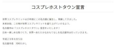 「コスプレホストタウン宣言」の名古屋、「改悪」規制強化で迷走か?