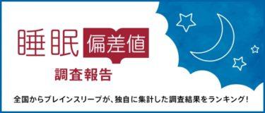 睡眠不足世界一の日本人、この機会に寝よう!( ˘ω˘ )スヤァ…