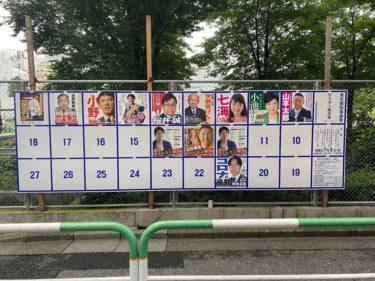 東京都知事選挙、池袋民的には誰に投票する?