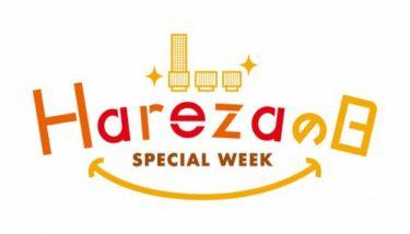 8月3日が「Harezaの日」に認定! スペシャルウイークが開催