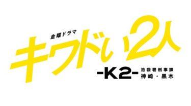 池袋で凶悪事件が起きまくるドラマ『キワドい2人-K2-』が9月放送開始!
