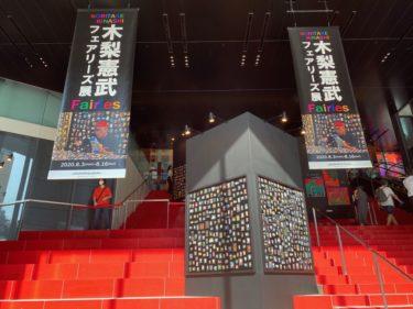 「木梨憲武 フェアリーズ展」など開催中のHarezaの日スペシャルウイーク