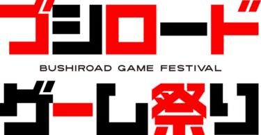 ミクサライブ東京で「ブシロードゲーム祭り」やるってよ!
