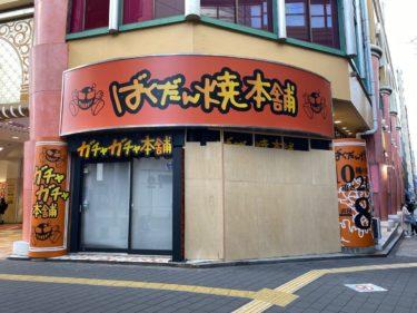 池袋名物「ばくだん焼」、遂に自前の店舗を構える!